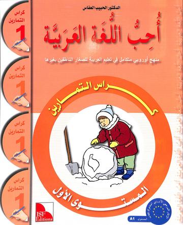 ich liebe arabisch 1 arbeitsbuch klett sprachen. Black Bedroom Furniture Sets. Home Design Ideas