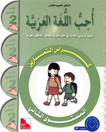 Ich liebe Arabisch 2: Arbeitsbuch | Klett Sprachen