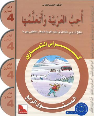 ich liebe arabisch 4 lesebuch klett sprachen. Black Bedroom Furniture Sets. Home Design Ideas