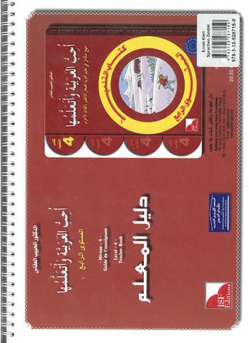 ich liebe arabisch 4 lehrerhandbuch klett sprachen. Black Bedroom Furniture Sets. Home Design Ideas